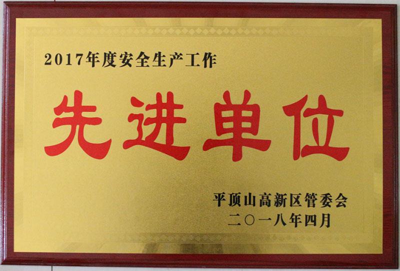 国药河南流向_公司荣誉_国药控股平顶山有限公司